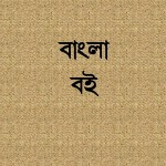 Bangla Book 150x150 Diner Shayshay (At The End of The Day) Shahislam\s Official Website   SHAHISLAM.COM