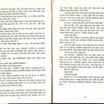 Onnau Prantay Ekdin 11 150x150 Onnau Prantay Ekdin (Once at The Other End) Shahislam\s Official Website   SHAHISLAM.COM