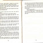 Onnau Prantay Ekdin 13 150x150 Onnau Prantay Ekdin (Once at The Other End) Shahislam\s Official Website   SHAHISLAM.COM