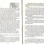 Onnau Prantay Ekdin 17 150x150 Onnau Prantay Ekdin (Once at The Other End) Shahislam\s Official Website   SHAHISLAM.COM