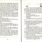 Onnau Prantay Ekdin 23 150x150 Onnau Prantay Ekdin (Once at The Other End) Shahislam\s Official Website   SHAHISLAM.COM
