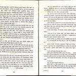 Onnau Prantay Ekdin 25 150x150 Onnau Prantay Ekdin (Once at The Other End) Shahislam\s Official Website   SHAHISLAM.COM