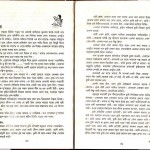 Onnau Prantay Ekdin 26 150x150 Onnau Prantay Ekdin (Once at The Other End) Shahislam\s Official Website   SHAHISLAM.COM