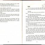 Onnau Prantay Ekdin 29 150x150 Onnau Prantay Ekdin (Once at The Other End) Shahislam\s Official Website   SHAHISLAM.COM