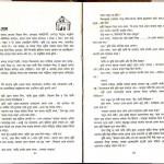 Onnau Prantay Ekdin 31 150x150 Onnau Prantay Ekdin (Once at The Other End) Shahislam\s Official Website   SHAHISLAM.COM