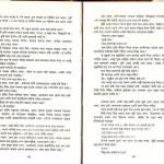 Onnau Prantay Ekdin 32 150x150 Onnau Prantay Ekdin (Once at The Other End) Shahislam\s Official Website   SHAHISLAM.COM