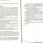 Onnau Prantay Ekdin 33 150x150 Onnau Prantay Ekdin (Once at The Other End) Shahislam\s Official Website   SHAHISLAM.COM