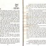 Onnau Prantay Ekdin 34 150x150 Onnau Prantay Ekdin (Once at The Other End) Shahislam\s Official Website   SHAHISLAM.COM