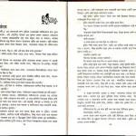 Onnau Prantay Ekdin 37 150x150 Onnau Prantay Ekdin (Once at The Other End) Shahislam\s Official Website   SHAHISLAM.COM