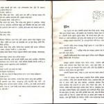 Onnau Prantay Ekdin 39 150x150 Onnau Prantay Ekdin (Once at The Other End) Shahislam\s Official Website   SHAHISLAM.COM