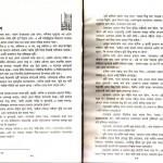 Onnau Prantay Ekdin 42 150x150 Onnau Prantay Ekdin (Once at The Other End) Shahislam\s Official Website   SHAHISLAM.COM