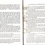 Onnau Prantay Ekdin 48 150x150 Onnau Prantay Ekdin (Once at The Other End) Shahislam\s Official Website   SHAHISLAM.COM