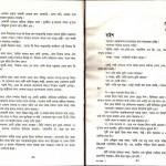 Onnau Prantay Ekdin 49 150x150 Onnau Prantay Ekdin (Once at The Other End) Shahislam\s Official Website   SHAHISLAM.COM
