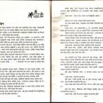 Onnau Prantay Ekdin 52 150x150 Onnau Prantay Ekdin (Once at The Other End) Shahislam\s Official Website   SHAHISLAM.COM