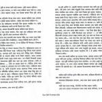 Sun Girl 28 150x150 Surjau Konna (Sun Girl) Shahislam\s Official Website   SHAHISLAM.COM